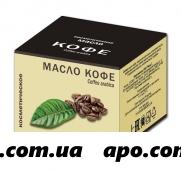 Масло косметич кофе 75мл /банка/