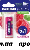 Фитокосметик вазелин д/губ малиновый нектар защита/омолож 4,5