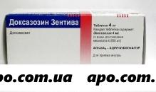 Доксазозин зентива 0,004 n90 табл