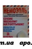 Немозоль крем д/удаления сух мозолей 5,0