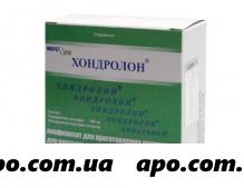Хондролон 0,1 n10 амп лиофил д/р-ра в/м