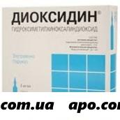 Диоксидин 0,01/мл 10мл n3 амп р-р в/полост/наруж