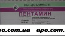 Пентамин 0,05/мл 1мл n10 амп р-р д/ин