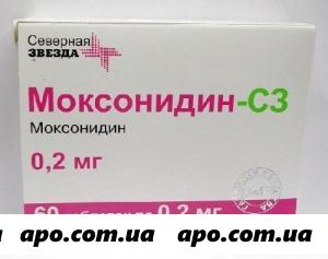 Моксонидин-с3 0,0002 n60 табл п/плен/оболоч