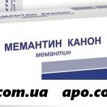 Мемантин канон 0,01 n30 табл п/плен/оболоч