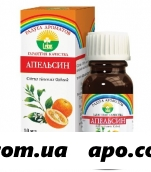 Масло эфирное апельсин 10мл инд/уп/лекус