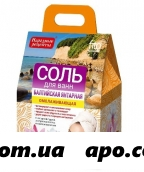 Соль д/ванн балтийская янтарн омолажив  народные рецепты  0,5кг