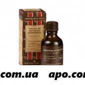 Масло винограда косточек косметич 30мл /ботаника/