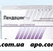 Лендацин 1,0 n10 флак пор д/р-ра в/в в/м