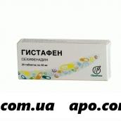 Гистафен 0,05 n20 табл