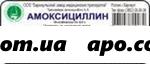 Амоксициллин 0,5 n10 табл