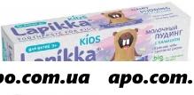 Lapikka kids зубная паста дет молочный пудинг кальций 45,0