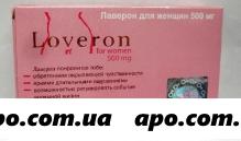Лаверон д/женщин 0,5 n3 табл