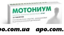 Мотониум 0,01 n30 табл п/о