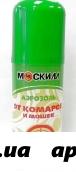 Москилл аэрозоль от комаров и мошек 100мл