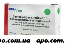 Бактериофаг клебсиелл поливалент жидк 20мл n4