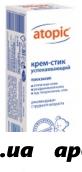 Атопик крем-стик успокаивающий 4,9 пенал