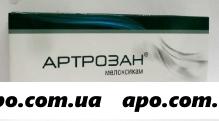 Артрозан 0,0075 n20 табл