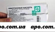 Никотиновая к-та 0,01/мл 1мл n10 амп /биосинтез/