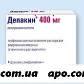 Депакин 0,4 n4 флак лиофил д/р-ра в/в+р-ль