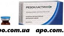 Резокластин фс 0,004/5мл флак конц д/р-ра д/инф