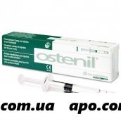 Остенил 0,02/2мл шприц имплантат д/внутрисустав