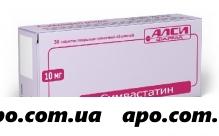Симвастатин 0,01 n30 табл п//плен/оболоч/алси фарма