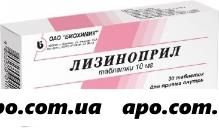 Лизиноприл 0,01 n30 табл /биохимик/
