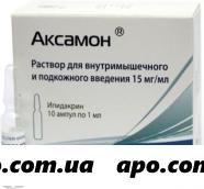 Аксамон 0,015/мл 1мл n10 амп р-р в/м п/к