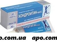 Хондроитин-акос 5% 30,0 мазь