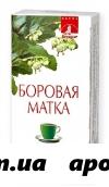 Боровая матка 2,0 n20 ф/пак напиток чайный травяной (биокор)