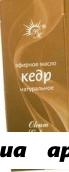 Масло эфирное кедр 10мл инд/уп /натур масла/