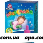 Раптор некусайка жидкость 30 ночей детский