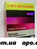 Леди-с формула больше чем п/витамины n60 капс+25% промо