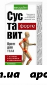 Суставит форте крем д/тела 75мл