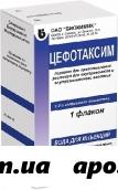 Цефотаксим 1,0 флак пор д/р-ра в/в в/м+р-ль/биохимик