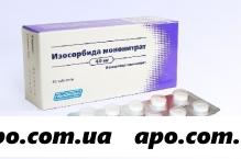 Изосорбида мононитрат 0,04 n30 табл