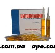 Цитофлавин 10мл n10 амп р-р в/в/темное стекло/