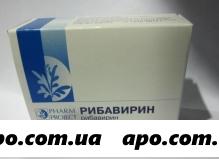 Рибавирин 0,2 n30 капс /фармпроект/