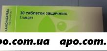 Глицин форте 0,25 n30 табл защеч