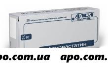 Аторвастатин 0,02 n30 табл п/плен/оболоч/алси фарма