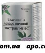 Валерианы лекарственной экстракт-вис n40 капс