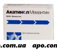 Акатинол мемантин 0,01 n30 табл п/о