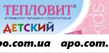 Тепловит аппликатор параф-озокерит/дет д/ног 130г