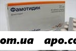 Фамотидин 0,02 n30 табл п/о /хемофарм/