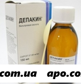 Депакин 0,05764/мл 150мл сироп