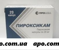 Пироксикам 0,02 n20 капс/п-во медикаментов/