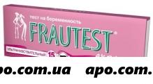 Тест д/опр беременности frau test express