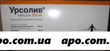 Урсолив 0,25 n100 капс