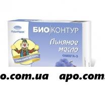Льняное масло биоконтур 0,34 n60 капс